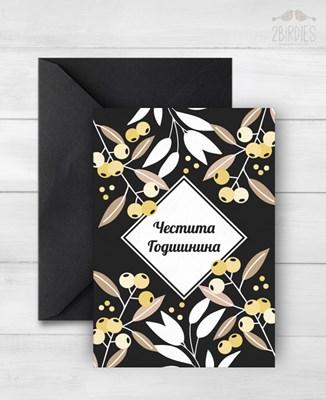 """Картичка """"Честита годишнина"""" [Подаръци/Сувенири]"""