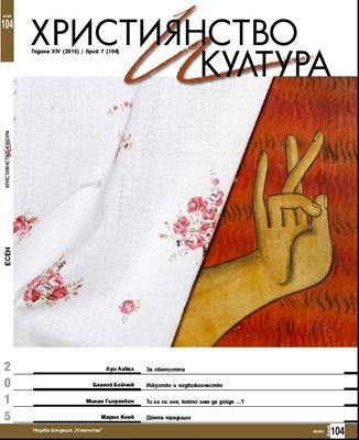 Християнство и култура - 07/2015 (104) [Списание]