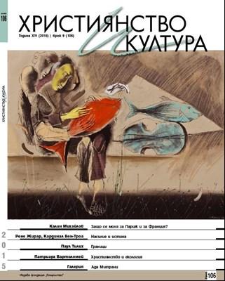 Християнство и култура - 09/2015 (106) [Списание]