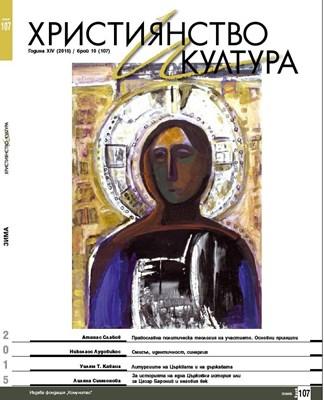 Християнство и култура - 010/2015 (107) [Списание]
