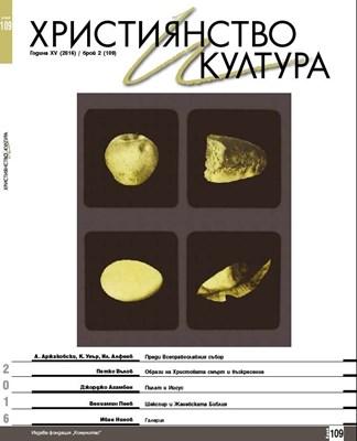 Християнство и култура - 02/2016 (109) [Списание]