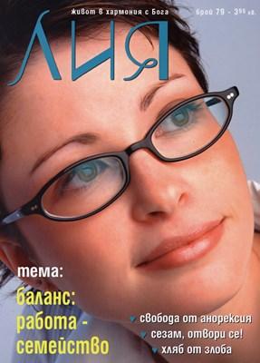 Лия - Брой 79 [Списание]