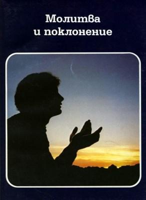 Молитва и поклонение (меки корици)