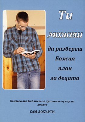 Ти можеш да разбереш Божия план за децата