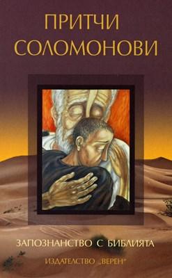 Притчи Соломонови
