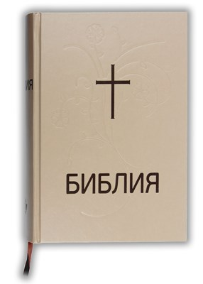 Библия с едър шрифт (НП)