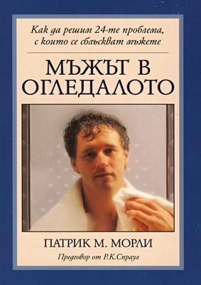 Мъжът в огледалото