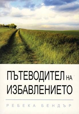 Пътеводител на избавлението