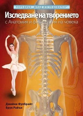 Изследване на творението с анатомия и физиология на човека