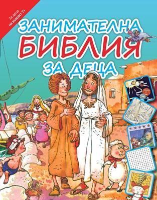 Занимателна Библия за деца