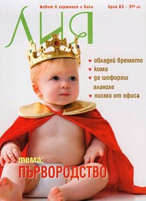 Лия - Брой 83 [Списание]