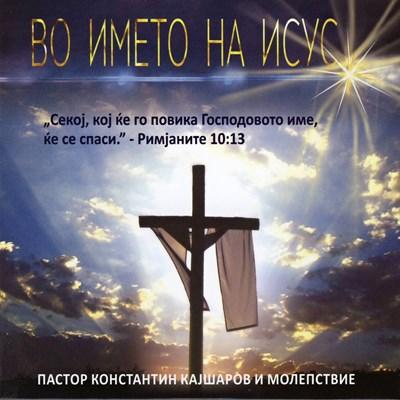Во името на Исус [CD]