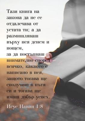 """Картина """"Тази книга"""" - компактна"""