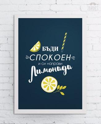 """Картина """"Бъди спокоен и си направи лимонада"""" [Подаръци/Сувенири]"""