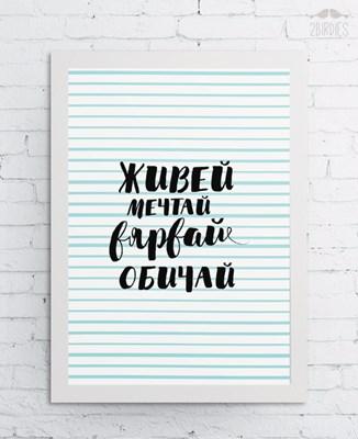 """Картина """"Живей Мечтай Вярвай Обичай"""" [Подаръци/Сувенири]"""