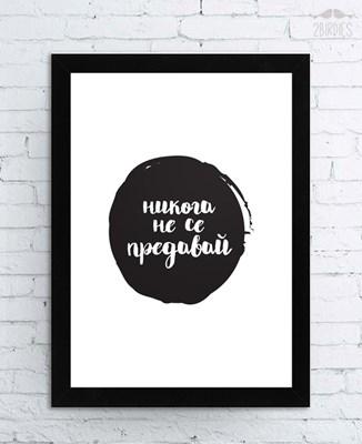"""Картина """"Никога не се предавай"""" [Подаръци/Сувенири]"""