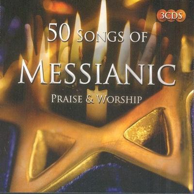 50 Songs of Messianic Praise & Worship [CD]