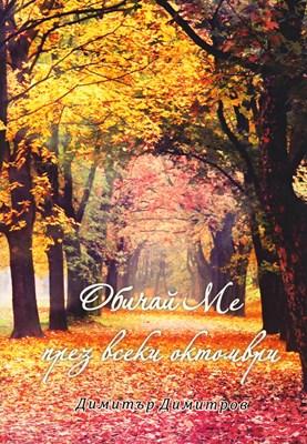 Обичай Ме през всеки октомври