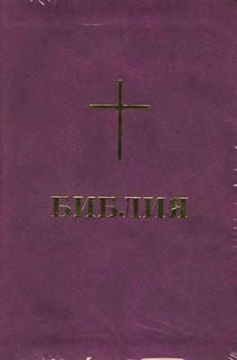 Библия (BBL) - луксозно издание в лилаво