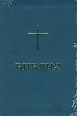 Библия (BBL) - луксозно издание в синьо
