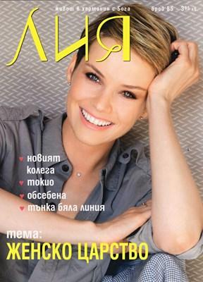 Лия - Брой 85 [Списание]