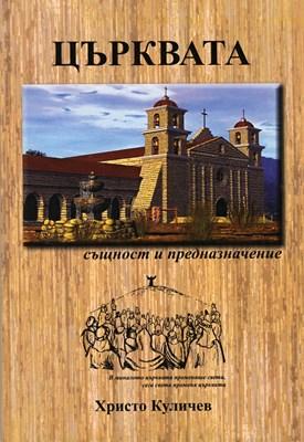 Църквата: същност и предназначение