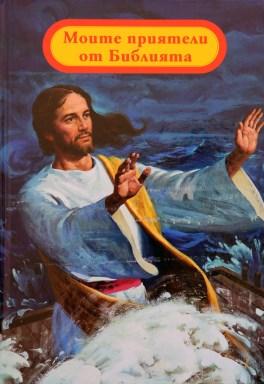 Моите приятели от Библията - том 2
