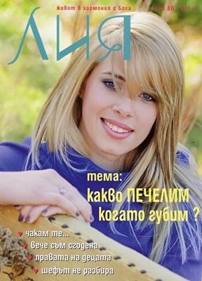 Лия - Брой 86 [Списание]