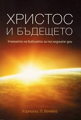 Христос и бъдещето