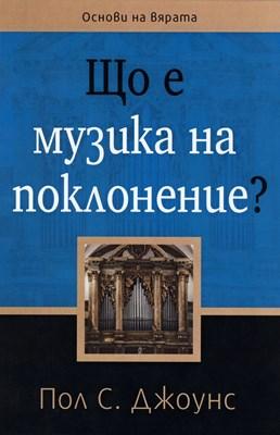 Що е музика на поклонение?