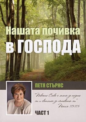 Нашата почивка в Господа - част 1