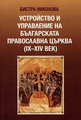 Устройство и управление на Българската православна църква (IX-XIV век)