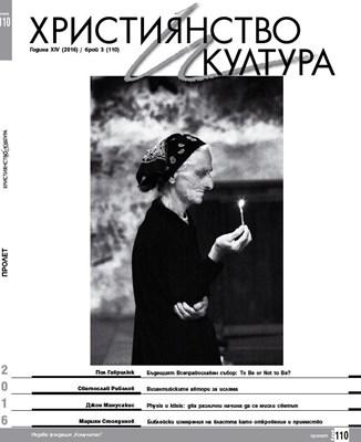 Християнство и култура - 03/2016 (110) [Списание]