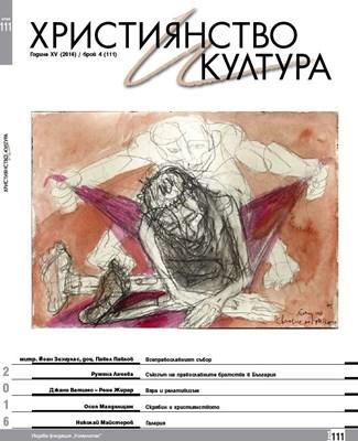 Християнство и култура - 04/2016 (111) [Списание]