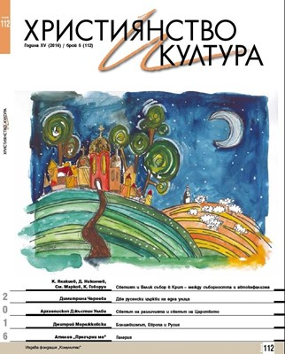 Християнство и култура - 05/2016 (112) [Списание]