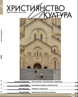 Християнство и култура - 06/2016 (113) [Списание]
