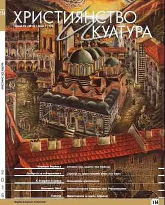 Християнство и култура - 07/2016 (114) [Списание]