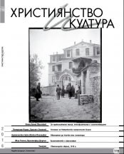 Християнство и култура - 08/2016 (115) [Списание]