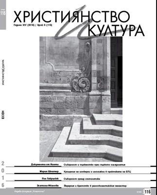 Християнство и култура - 09/2016 (116) [Списание]