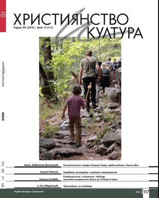 Християнство и култура - 10/2016 (117) [Списание]