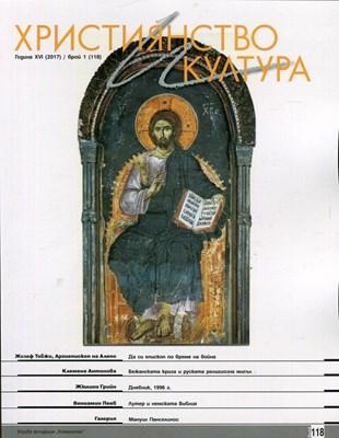 Християнство и култура - 01/2017 (118) [Списание]
