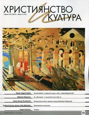 Християнство и култура - 04/2017 (121) [Списание]