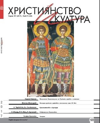 Християнство и култура - 05/2017 (122) [Списание]