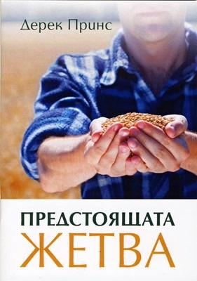 Предстоящата жетва
