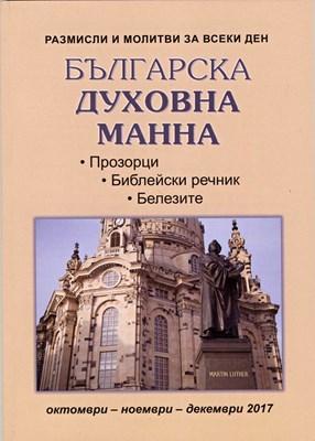 Българска духовна манна - 10,11,12 2017