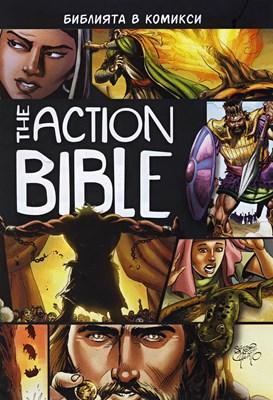 The Action Bible / Екшън Библията (твърди корици)
