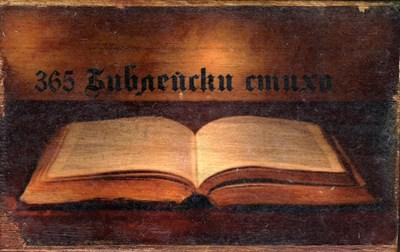 365 Библейски стиха [Подаръци/Сувенири]