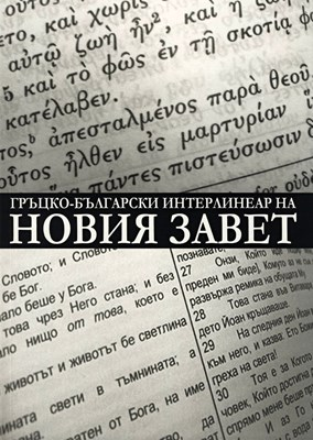 Гръцко-български интерлинеар на Новия Завет