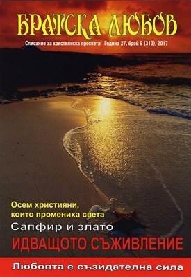 Братска любов - брой 09 (313), 2017 [Списание]