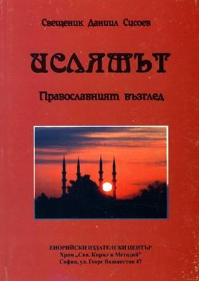 Ислямът. Православният възглед [Книга]